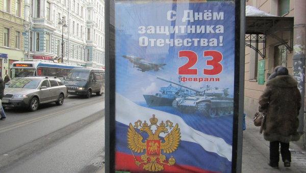 Плакат ко Дню защитника Отечества. Архивное фото