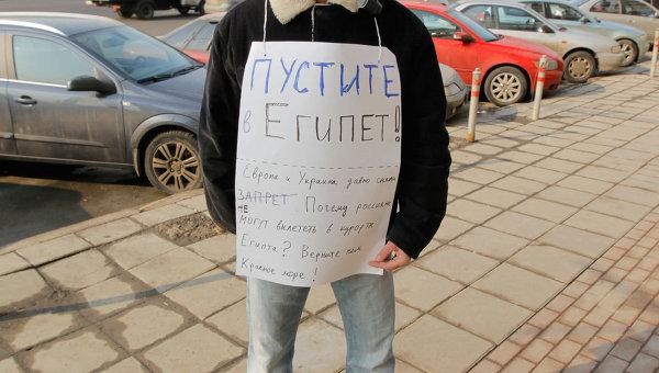 Акция у здания РИА Новости по поводу запрета туристических поездок в Египет МИД РФ
