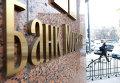 """Банк Москвы"""