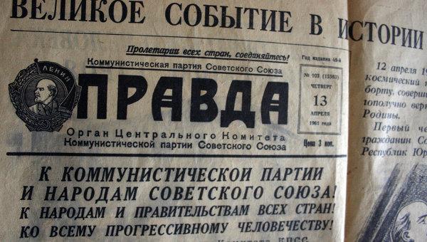 Номер газеты Правда от 13 апреля, посвященный полету Юрия Гагарина