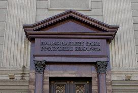 Национальный банк Белоруссии. Архивное фото