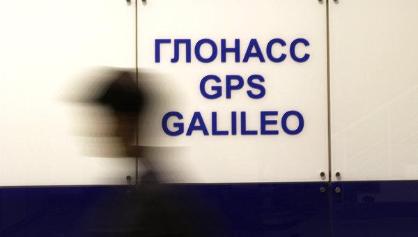 Надпись Глонасс GPS GALILEO, архивное фото