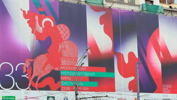 Плакат 33-го Московского международного кинофестиваля