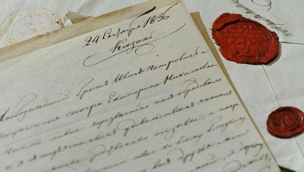 письмо, XIX век