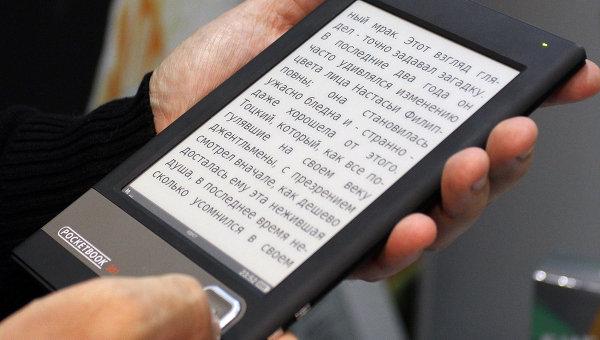 Электронная книга, архивное фото