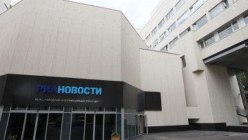 Международный мультимедийный пресс-центр РИА Новости