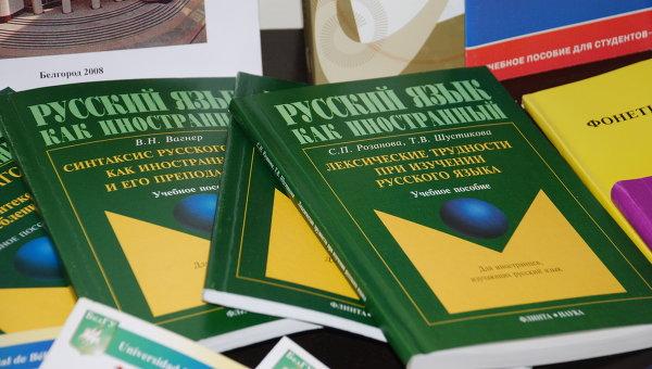 Учебники и пособия по изучению русского языка, архивное фото