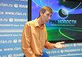 Руководитель редакции Новостей науки, экологии и технологий РИА Новости Андрей Резниченко