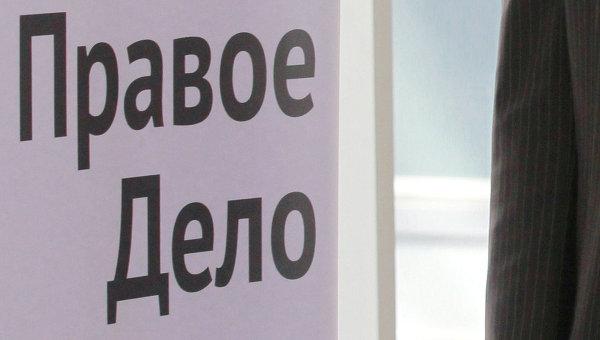 Логотип партии Правое дело, архивное фото
