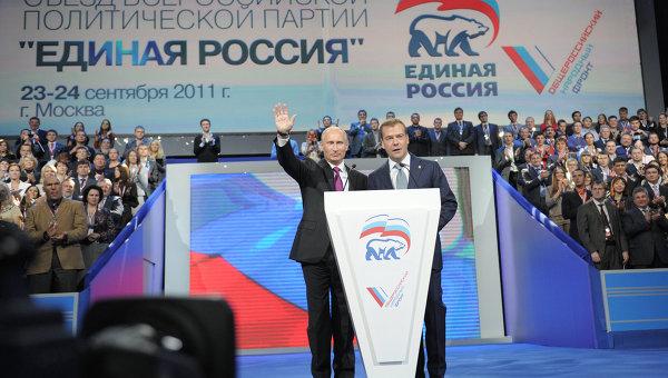 Картинки по запросу путин медведев единая россия