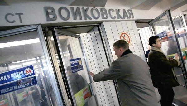 Станция метро «Войковская» столичного метрополитена. Архив