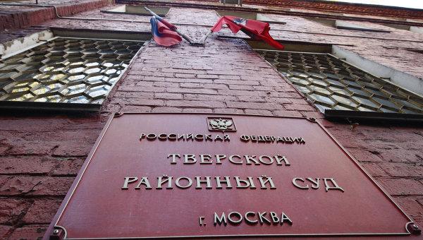 Здание Тверского суда Москвы