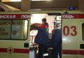 Работники скорой помощи у больницы  №83, куда должны быть доставлены пострадавшие в теракте в Домодедово