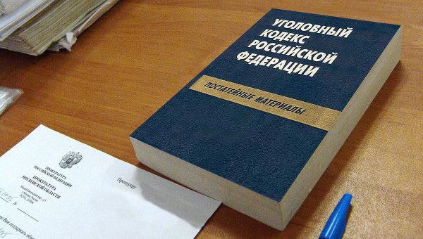 Уголовный суд, уголовный кодекс. Архивное фото