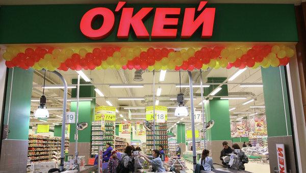 УФАС возбудил дело вотношении торговой сети «О'Кей»