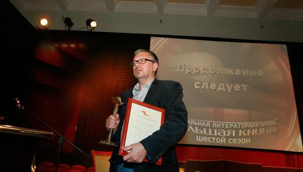 Церемония вручения премии Большая книга