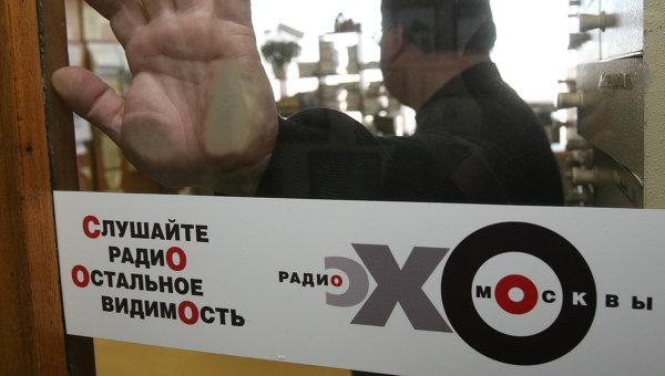 Работа радиостанции Эхо Москвы. Архивное фото