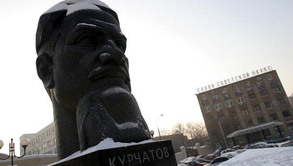 РНЦ Курчатовский институт