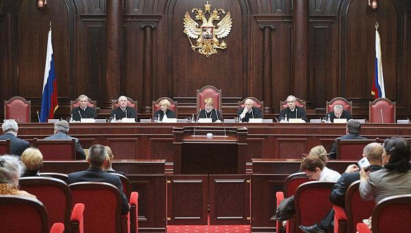 Конституционный суд России. Архивное фото