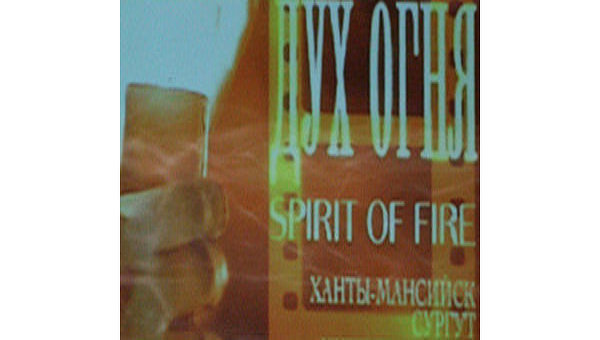 Кинофестиваль Дух огня. Архив