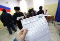Выборы президента РФ на Дальнем Востоке
