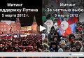 """Заглушки: Митинг """"За честные выборы"""" на Пушкинской площади 5 марта и митинг в поддержку Путина на Манежной площади 5 марта"""