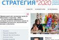 Скриншот сайта Стратегия -2020