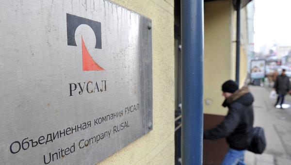 Центральный офис компании РУСАЛ в Москве. Архивное фото