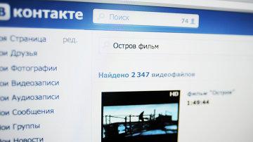 Сайт Вконтакте. Архивное фото