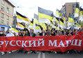 """Шествие националистов """"Гражданский марш"""""""