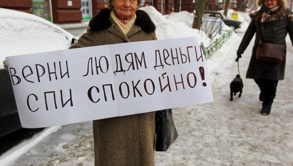 Пикет против идеи создания финансовой компании МММ-2011 у дома Сергея Мавроди. Архивное фото