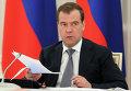 Д.Медведев проводит совещание по обсуждению доклада ФАС