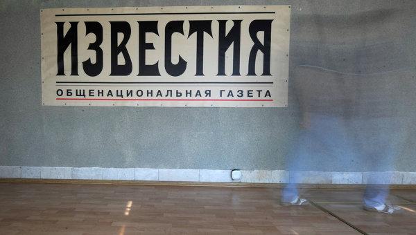 Газета Известия