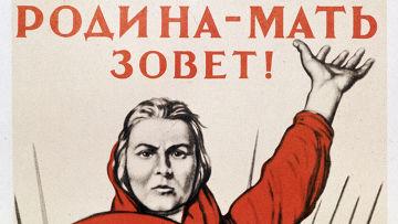 Плакат времен Великой Отечественной войны. Архив
