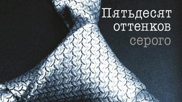 Обложка книги Джеймс 50 оттенков серого