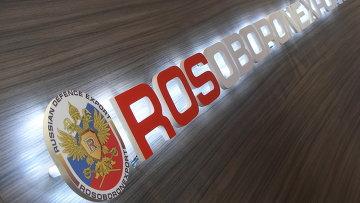 Логотип ОАО Рособоронэкспорт. Архив