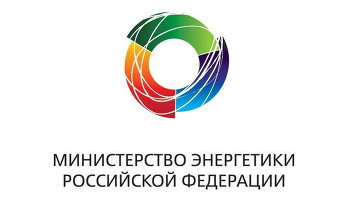 Министерство энергетики Российской Федерации, архивное фото