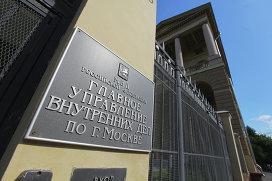 Здание Главного управления внутренних дел по городу Москве, архивное фото