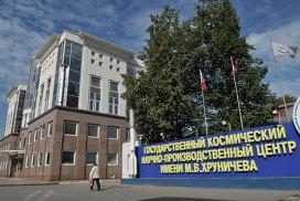 Космический Центр имени Хруничева