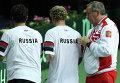 Теннисисты сборной России