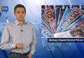 200 слов про доклад о бедной богатой России