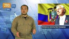200 слов про Ассанжа в посольстве Эквадора