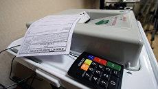 Комплекс обработки избирательных бюллетеней. Архив