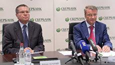Герман Греф и Алексей Улюкаев прокомментировали продажу акций Сбербанка