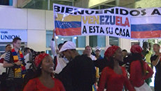 Национальными танцами встречали баскетболистов сборной России в Венесуэле