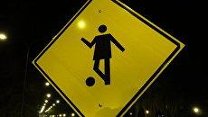 Дорожные знаки в Аргентине и Бразилии
