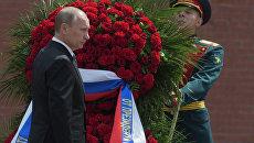 Президент России Владимир Путин возлагает венок к Вечному огню у Могилы Неизвестного солдата. Архивное фото