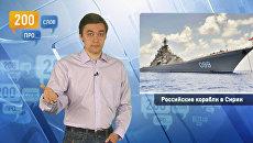 200 слов про российские корабли в Сирии