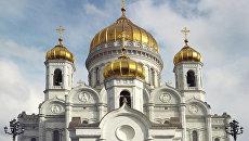 Храм Христа Спасителя. Архивное фото