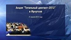 Тотальный диктант-2012 в Иркутске